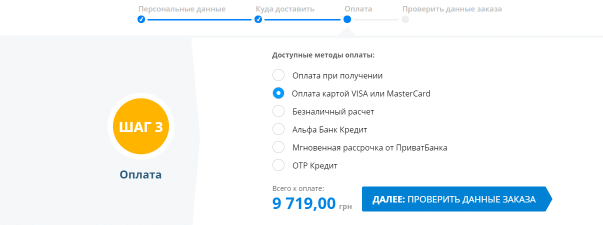 Оплата картой VISA или MasterCard на сайте ATLANT
