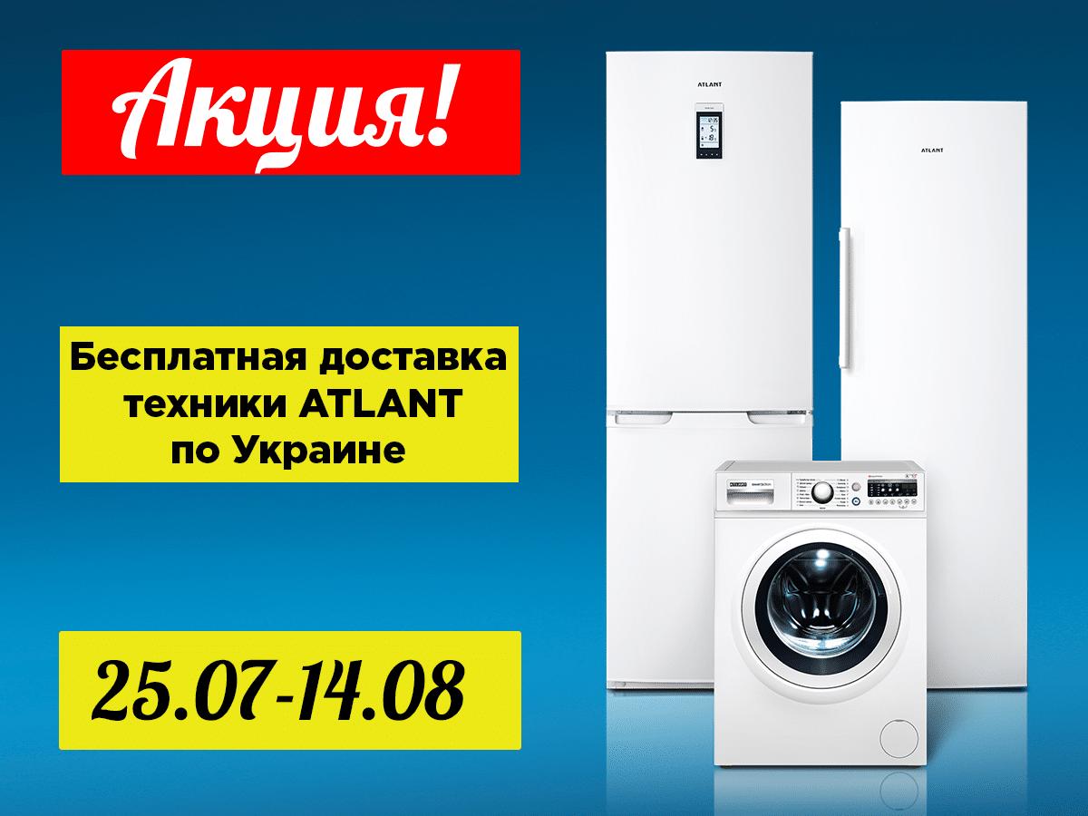 Бесплатная адресная доставка техники ATLANT по Украине