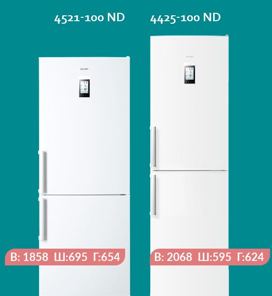 широкий холодильник ATLANT ХМ 4521-100 ND и холодильник стандартной ширины ATLANT ХМ 4425-100 ND с системой охлаждения FullNoFrost.
