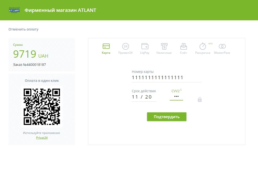 Введение данных банковской карты Приват Банка для оплаты на сайте ATLANT