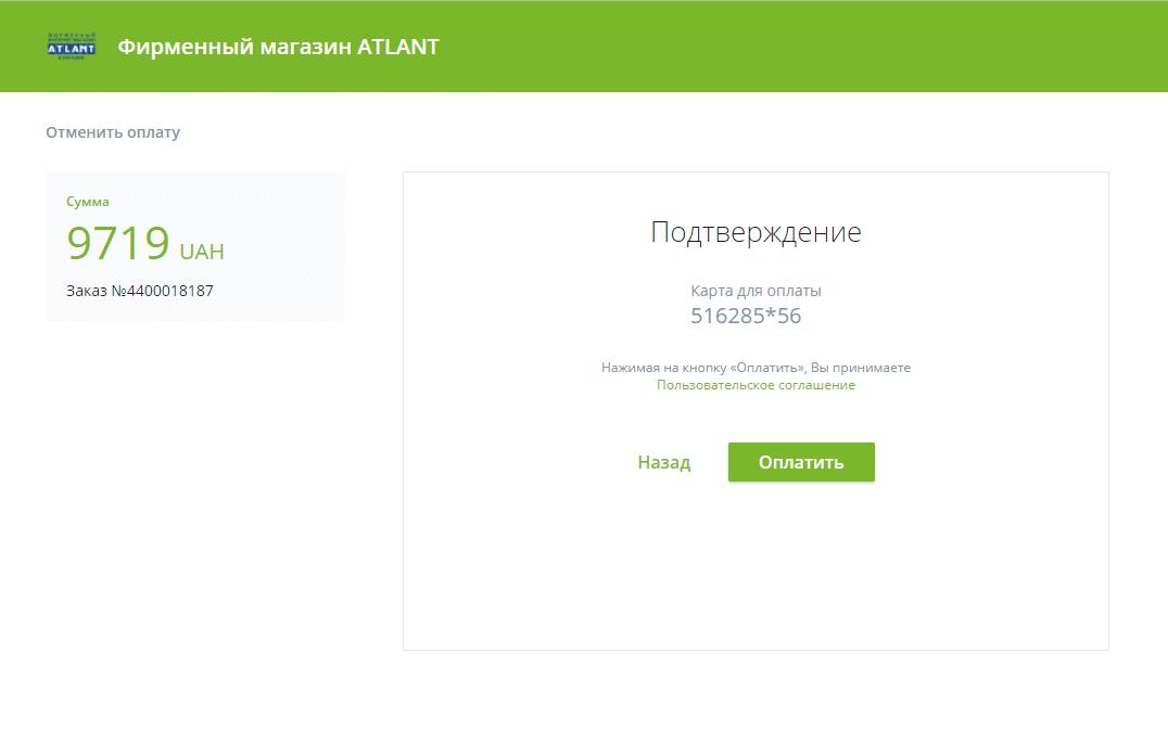 Подтверждение оплаты на сайте ATLANT