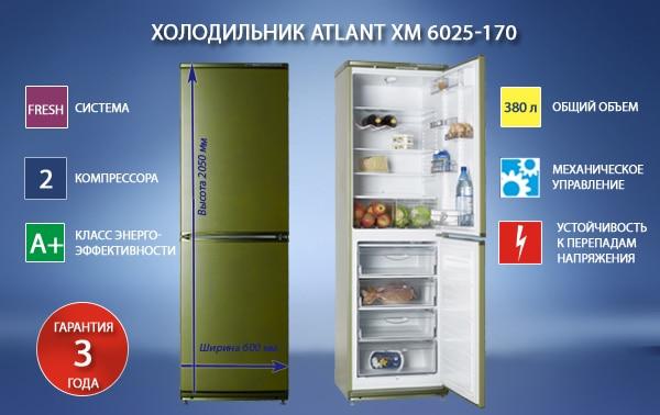 ХолодильникATLANT ХМ 6025-170