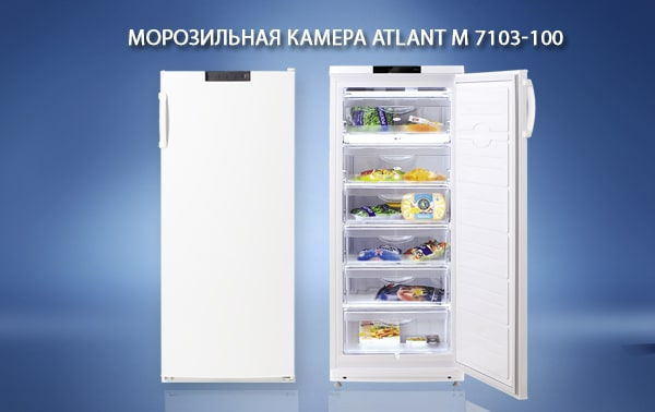 Морозильная камера ATLANT M 7103-100