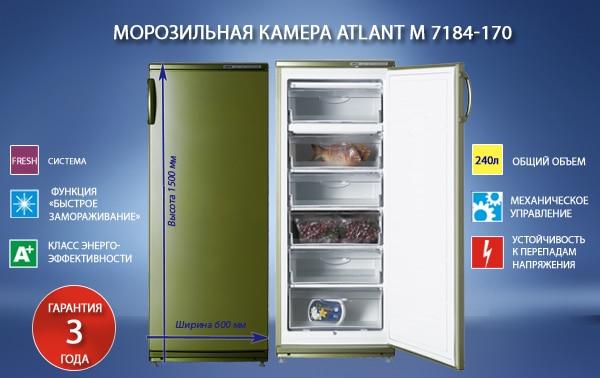 Морозильная камераATLANT M7184-170.