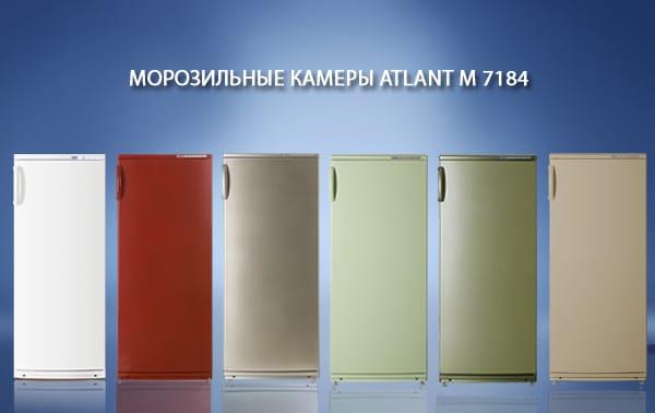 Морозильные камеры серии ATLANT M 7184