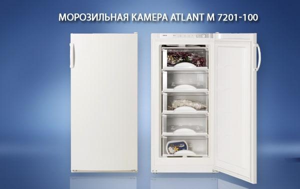 Морозильная камера ATLANTM 7201-100