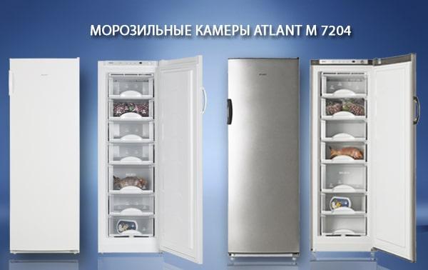 Морозильная камера ATLANT М 7204-100