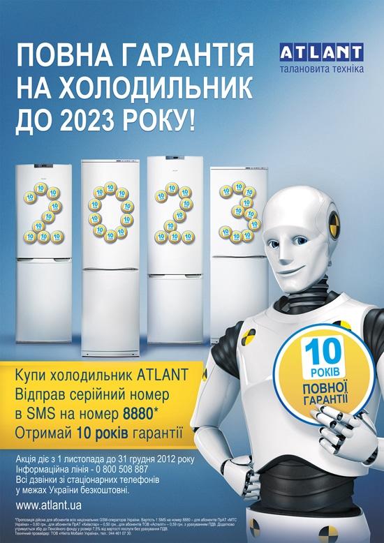 Акция - 10 лет гарантии на холодильники ATLANT