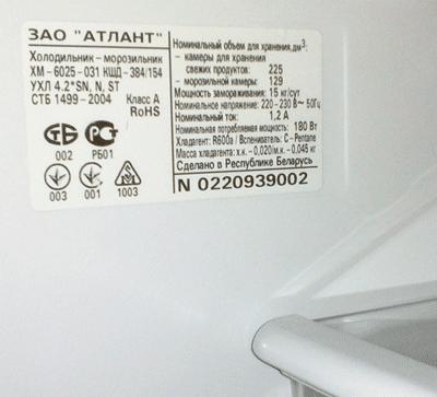 Серийный номер холодильника ATLANT