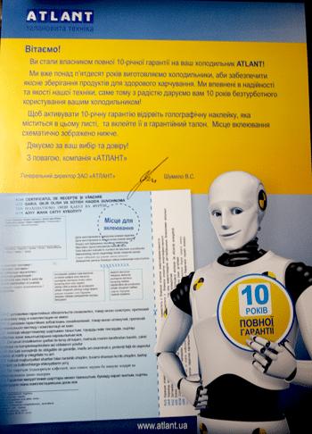 Сертификат на 10 лет гарантии от ATLANT