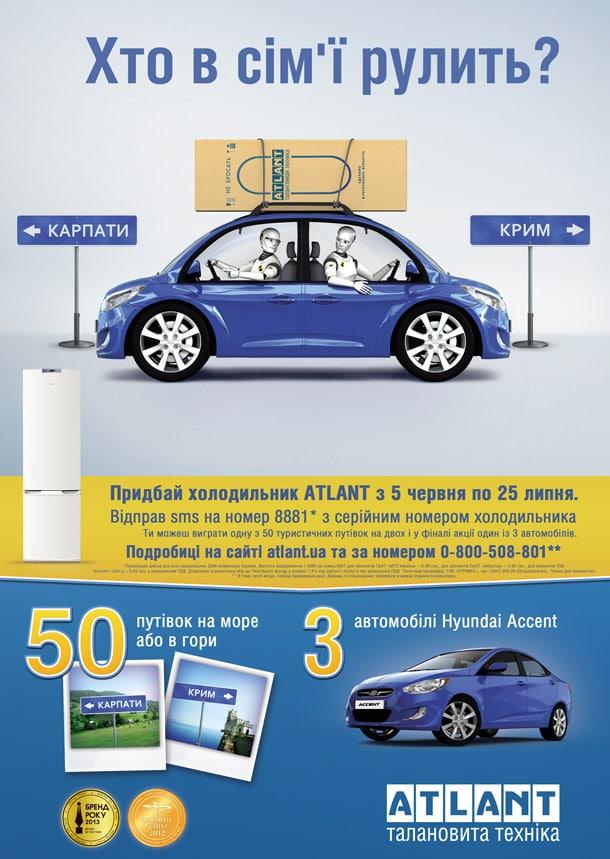 Акция от ATLANT - розыгрыш автомобиля!