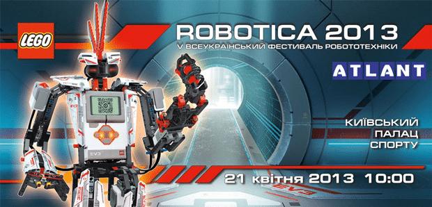 АТЛАНТ - официальный партнер ROBOTICA 2013