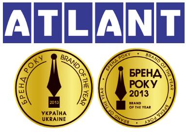 АТЛАНТ стал победителем Всенародного конкурса-рейтинга «Бренд года 2013» в категории «Бытовая техника. Габаритная бытовая техника».