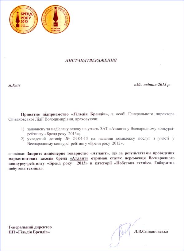 Письмо-подтверждение статуса бренда АТЛАНТ как о победителе Всенародного конкурса-рейтинга «Бренд года 2013»