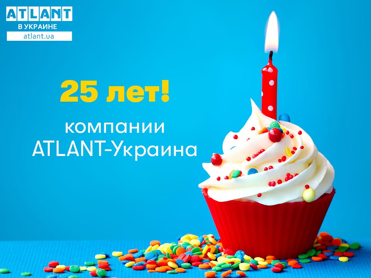 Официальному представителю ТМ ATLANT в Украине исполнилось 25 лет