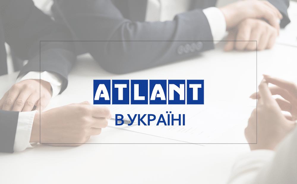 АТЛАНТ-УКРАЇНА