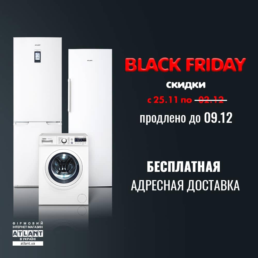 BLACK FRIDAY в нашем интернет-магазине ATLANT продлено до 09.12
