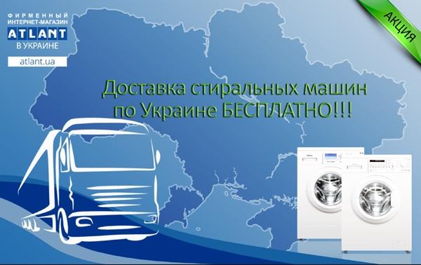 Доставка стиральных машин ATLANT бесплатно.