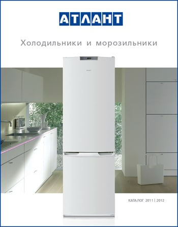 Холодильники и морозильники в Фирменном интернет-магазине АТЛАНТ