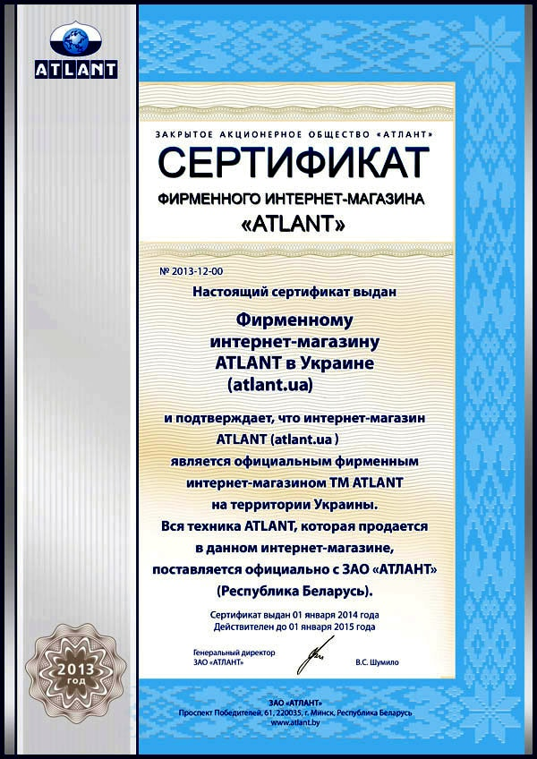Сертификат Фирменного интернет-магазина ATLANT