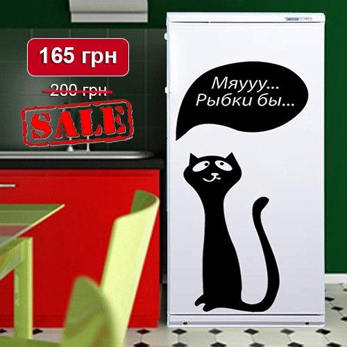 Дизайнерские наклейки на Ваш холодильник АТЛАНТ