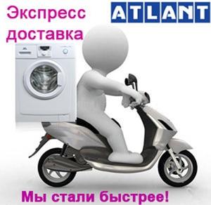 Экспресс-доставка из фирменного интернет-магазина АТЛАНТ