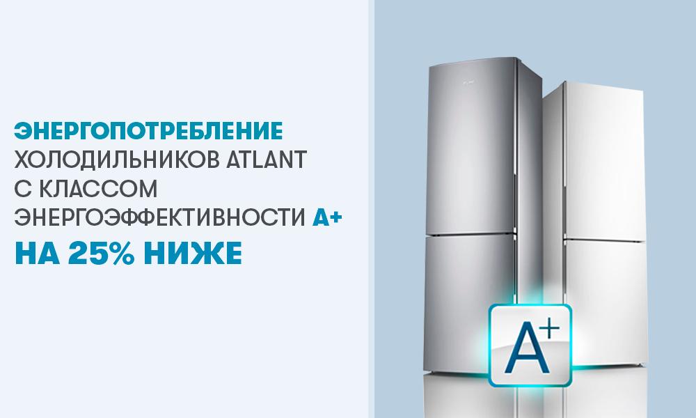 Потребление электроэнергии холодильников ATLANT А+