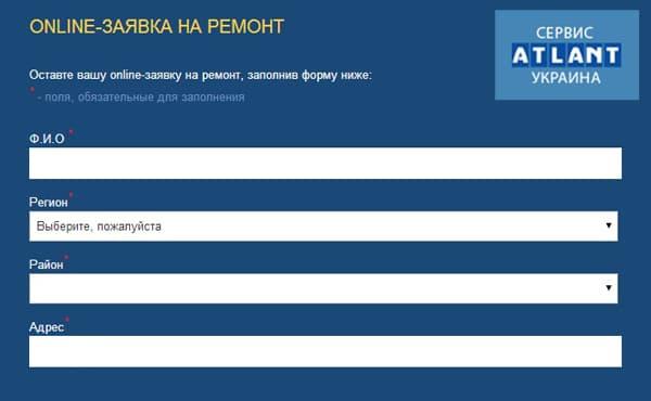 Новая услуга: online-заявка на ремонт бытовой техники ATLANT