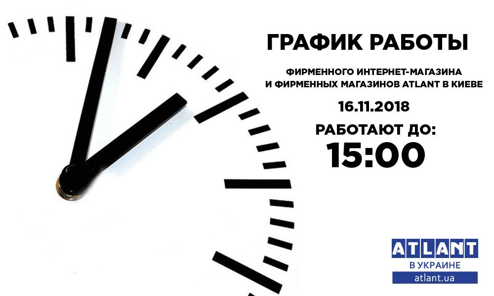 График работы Фирменных магазинов ATLANT 16.11.18