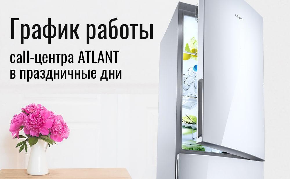 График работы call-центра фирменного интернет-магазина ATLANT в праздничные дни