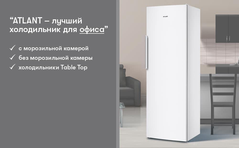 ATLANT – лучший холодильник для офиса!