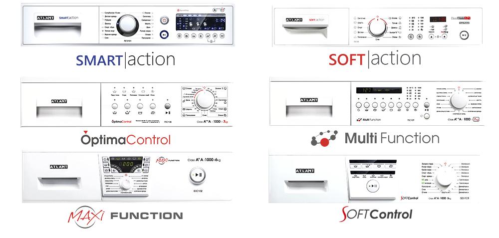 Все серии стиральных машины ATLANT имеют разный интерфейс