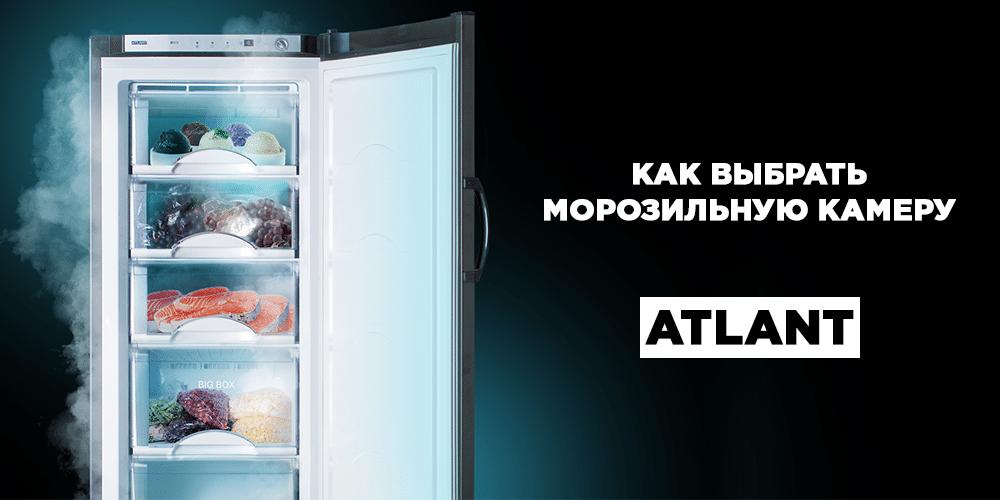 Как правильно выбрать морозильную камеру ATLANT