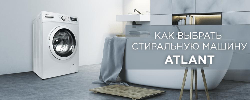 Как выбрать стиральную машину ATLANT