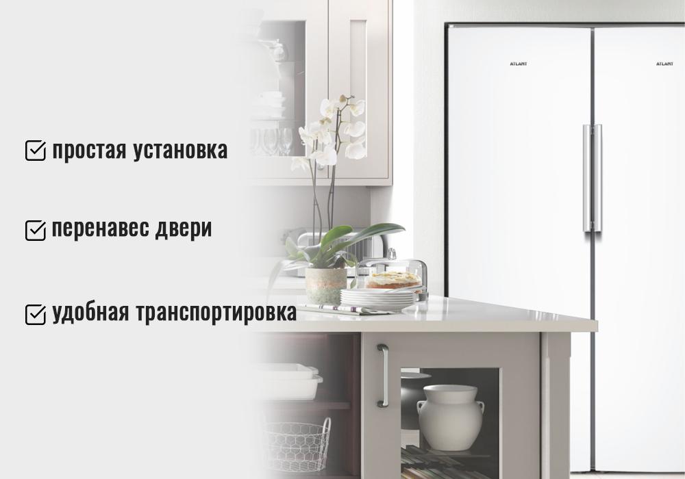 Простая установка холодильника ATLANT