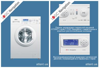 Новая серия стиральных машин АТЛАНТ с увеличенной загрузкой до 6 кг – LOGIC Navigation с жидкокристаллическим дисплеем и навигатором
