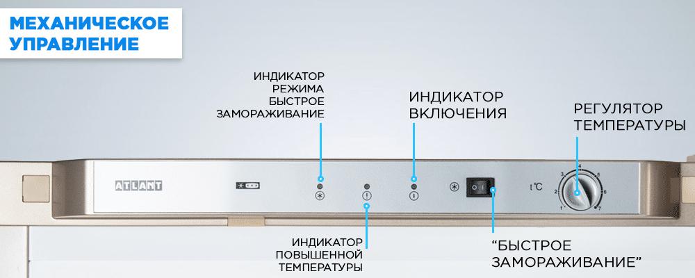 Системы управления в морозильных камерах ATLANT