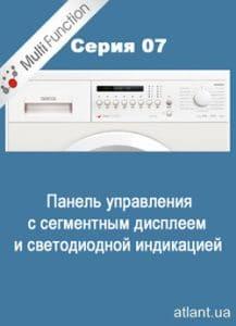 Стиральная машина АТЛАНТ 50У107 в Фирменном интернет-магазине АТЛАНТ