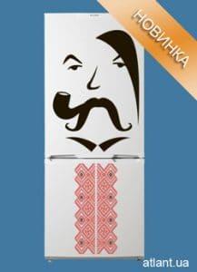 Дизайнерские наклейки для холодильников АТЛАНТ