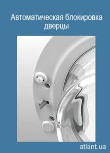 Автоматическая блокировка дверцы стиральных машин ATLANT