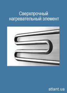 Сверхпрочный нагревательный элемент стиральных машин ATLANT