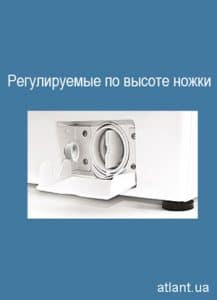 Регулируемые по высоте ножки стиральных машин ATLANT