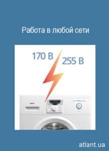 Работа в любой сети стиральных машин ATLANT