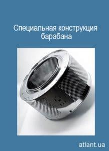 Специальная конструкция барабана стиральных машин ATLANT