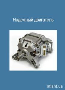 Надежный двигатель стиральных машин ATLANT
