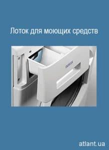 Лоток для моющих средств стиральных машин ATLANT