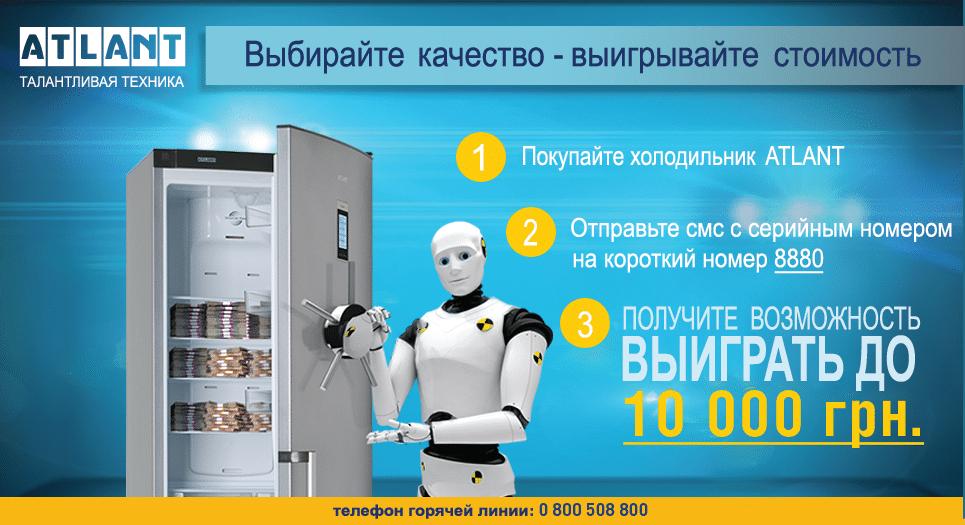 Покупайте холодильник ATLANT и выигрывайте 10 000 гривен