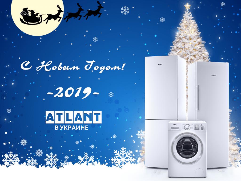 ATLANT поздравляет Вас с Новым Годом