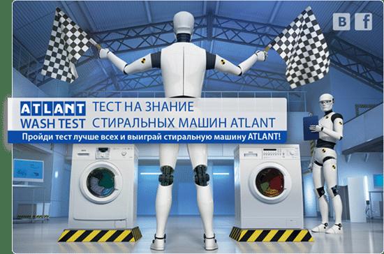 Поздравляем победителей ATLANT WASH TEST!