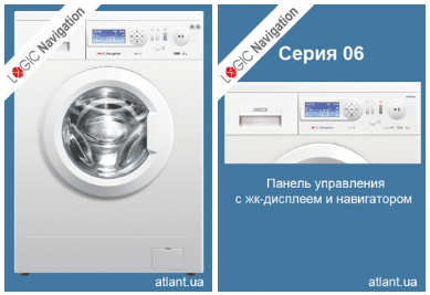 06 серия Logic Navigation стиральных машин ATLANT
